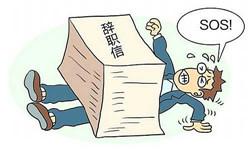 对工作失去热情辞职报告怎么写
