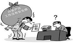 新员工辞职报告怎么写
